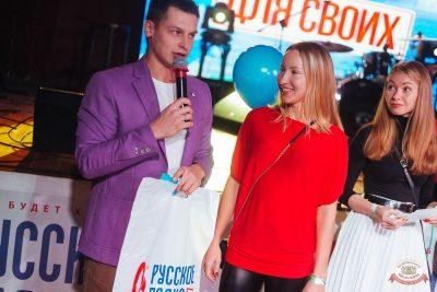 Вечеринка «Русского Радио» «Для своих», 15 ноября 2019 - Ресторан «Максимилианс» Екатеринбург - 20