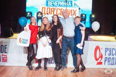 Вечеринка «Русского Радио» «Для своих», 15 ноября 2019 - Ресторан «Максимилианс» Екатеринбург - 21