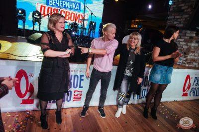 Вечеринка «Русского Радио» «Для своих», 15 ноября 2019 - Ресторан «Максимилианс» Екатеринбург - 27