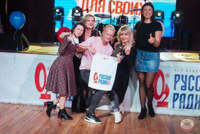 Вечеринка «Русского Радио» «Для своих», 15 ноября 2019 - Ресторан «Максимилианс» Екатеринбург - 32