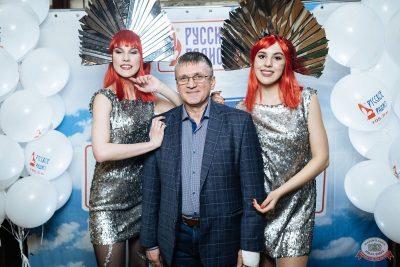 Вечеринка «Русского Радио» «Для своих», 6 марта 2020 - Ресторан «Максимилианс» Екатеринбург - 20