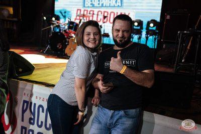 Вечеринка «Русского Радио» «Для своих», 6 марта 2020 - Ресторан «Максимилианс» Екатеринбург - 27
