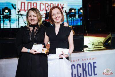 Вечеринка «Русского Радио» «Для своих», 6 марта 2020 - Ресторан «Максимилианс» Екатеринбург - 40