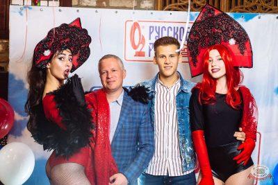 Вечеринка «Русского Радио» «Для своих», 7 сентября 2019 - Ресторан «Максимилианс» Екатеринбург - 3