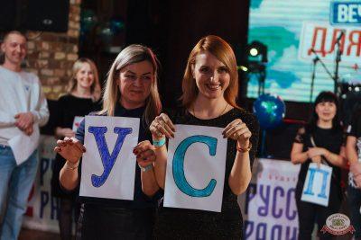 Вечеринка «Русского Радио» «Для своих»: вечер встречи выпускников, 1 февраля 2020 - Ресторан «Максимилианс» Екатеринбург - 27