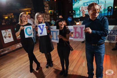 Вечеринка «Русского Радио» «Для своих»: вечер встречи выпускников, 1 февраля 2020 - Ресторан «Максимилианс» Екатеринбург - 31