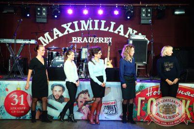 Женские слабости, 5 ноября 2014 - Ресторан «Максимилианс» Екатеринбург - 07