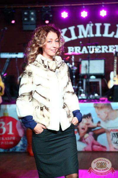 Женские слабости, 5 ноября 2014 - Ресторан «Максимилианс» Екатеринбург - 10