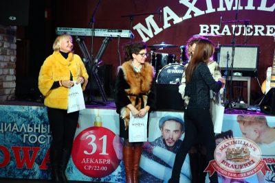 Женские слабости, 5 ноября 2014 - Ресторан «Максимилианс» Екатеринбург - 18