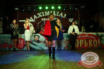 Женские слабости, 26 ноября 2014 - Ресторан «Максимилианс» Екатеринбург - 08