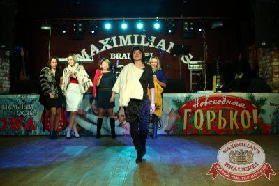 Женские слабости, 26 ноября 2014 - Ресторан «Максимилианс» Екатеринбург - 11