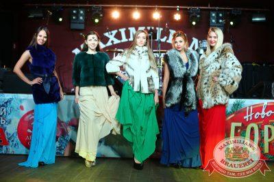 Женские слабости, 12 ноября 2014 - Ресторан «Максимилианс» Екатеринбург - 03