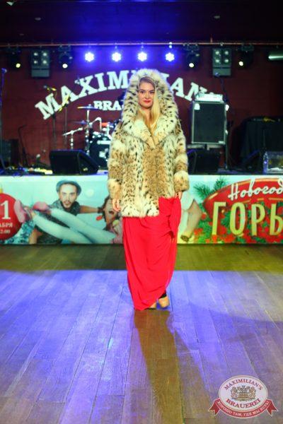 Женские слабости, 12 ноября 2014 - Ресторан «Максимилианс» Екатеринбург - 10