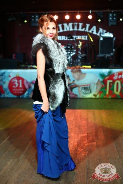 Женские слабости, 12 ноября 2014 - Ресторан «Максимилианс» Екатеринбург - 11