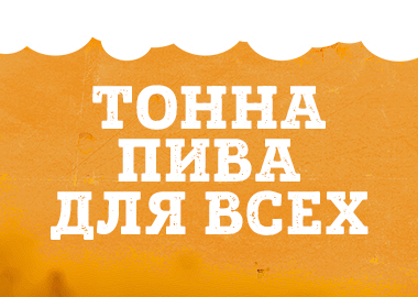 «Октоберфест-2019»: пивная столица