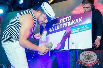 «Дыхание ночи»: S.O.S., 25 июня 2016 - Ресторан «Максимилианс» Казань - 02