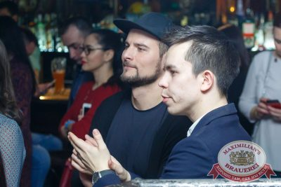 Группа «Пицца», 13 апреля 2017 - Ресторан «Максимилианс» Казань - 44