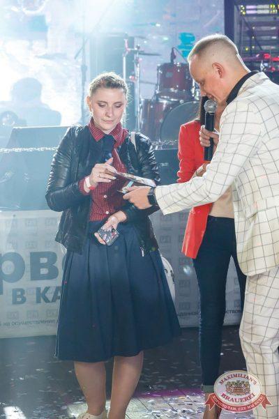 День рождения «Максимилианс»! Специальный гость: Ирина Дубцова, 14 июня 2018 - Ресторан «Максимилианс» Казань - 58