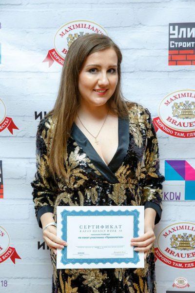 День строителя сжурналом «Интерьерный», 28 августа 2018 - Ресторан «Максимилианс» Казань - 28