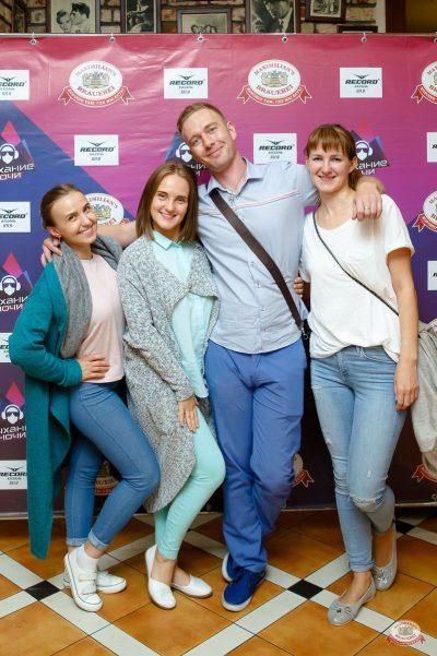 Финал акции «Уютное лето», 30 августа 2018 - Ресторан «Максимилианс» Казань - 7