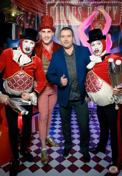 «Дыхание ночи»: «The circus», 10 ноября 2018 - Ресторан «Максимилианс» Казань - 10
