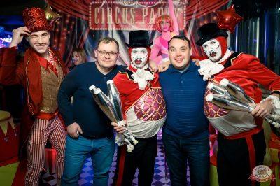 «Дыхание ночи»: «The circus», 10 ноября 2018 - Ресторан «Максимилианс» Казань - 11