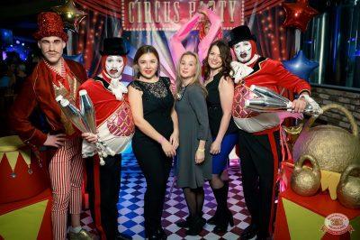 «Дыхание ночи»: «The circus», 10 ноября 2018 - Ресторан «Максимилианс» Казань - 12