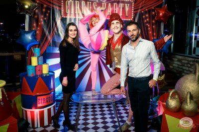 «Дыхание ночи»: «The circus», 10 ноября 2018 - Ресторан «Максимилианс» Казань - 23