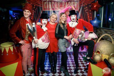 «Дыхание ночи»: «The circus», 10 ноября 2018 - Ресторан «Максимилианс» Казань - 9