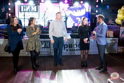 День рождения БИМ-радио, 23 ноября 2018 - Ресторан «Максимилианс» Казань - 0027