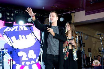 День рождения БИМ-радио, 23 ноября 2018 - Ресторан «Максимилианс» Казань - 0036
