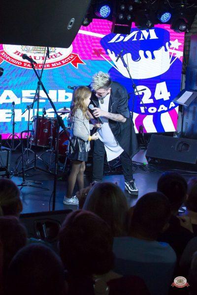 День рождения БИМ-радио, 23 ноября 2018 - Ресторан «Максимилианс» Казань - 0044