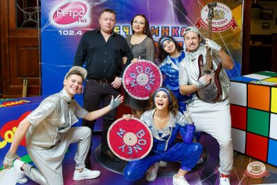 «Вечеринка Ретро FM», 24 ноября 2018 - Ресторан «Максимилианс» Казань - 0012