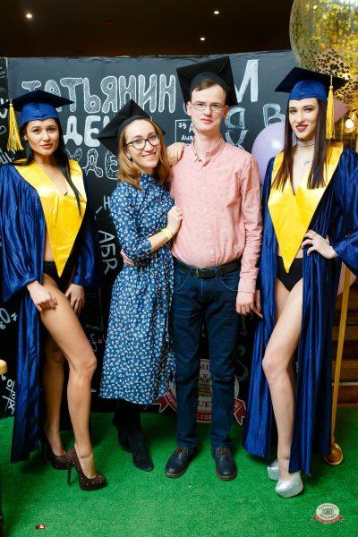 «Дыхание ночи»: Татьянин день студента, 25 января 2019 - Ресторан «Максимилианс» Казань - 0004
