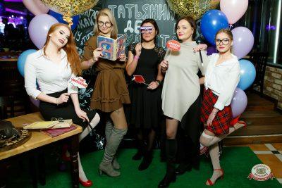 «Дыхание ночи»: Татьянин день студента, 25 января 2019 - Ресторан «Максимилианс» Казань - 0005