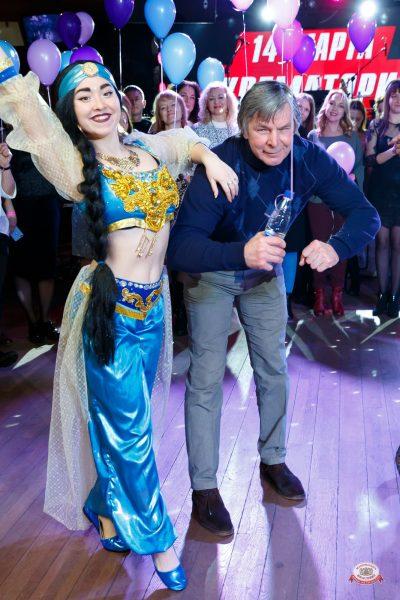 День именинника, 26 января 2019 - Ресторан «Максимилианс» Казань - 0006