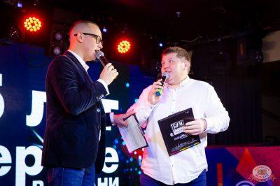 День рождения «БИМ-радио». Света, 28 ноября 2019 - Ресторан «Максимилианс» Казань - 17
