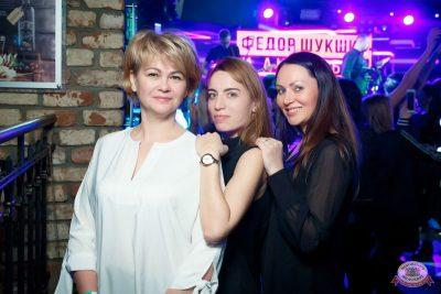 «Дыхание ночи»: WILD ONES, 29 ноября 2019 - Ресторан «Максимилианс» Казань - 11