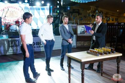 «Октоберфест-2018»: Бир Кинг, 25 сентября 2018 - Ресторан «Максимилианс» Казань - 1