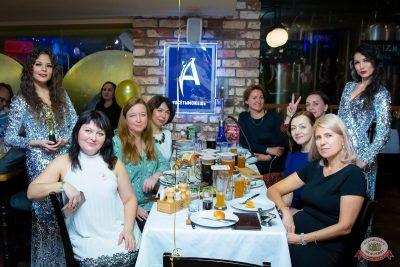 День именинника, 24 января 2020 - Ресторан «Максимилианс» Казань - 36