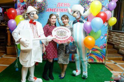 День именинника, 30 ноября 2018 - Ресторан «Максимилианс» Казань - 6