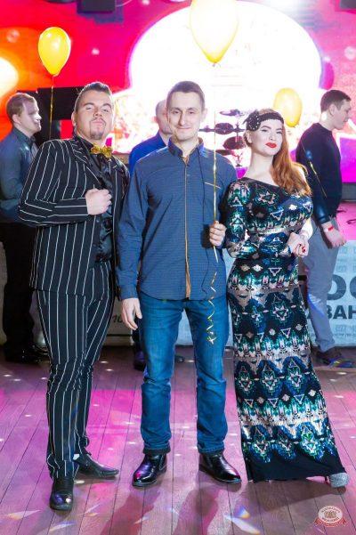 День именинника, 16 февраля 2019 - Ресторан «Максимилианс» Казань - 18