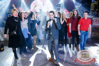 День именинника, 25 ноября 2017 - Ресторан «Максимилианс» Казань - 16