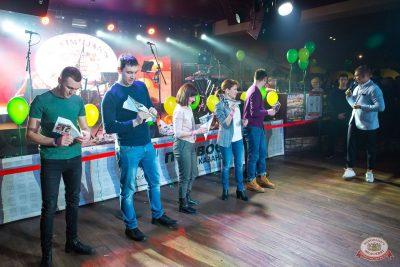 День именинника, 29 февраля 2020 - Ресторан «Максимилианс» Казань - 25