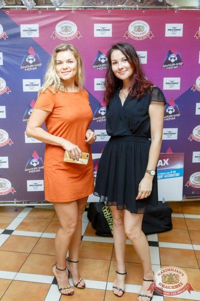 День именинника, 29 июля 2017 - Ресторан «Максимилианс» Казань - 5