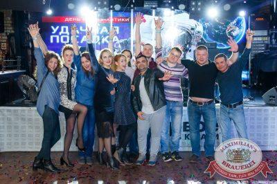 День космонавтики: удачная посадка!, 14 апреля 2018 - Ресторан «Максимилианс» Казань - 26