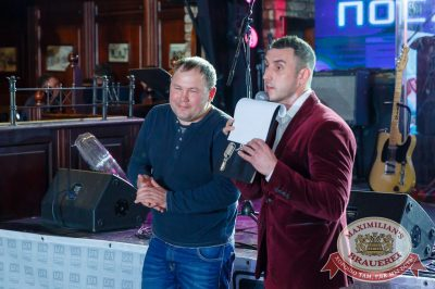 День космонавтики: удачная посадка!, 14 апреля 2018 - Ресторан «Максимилианс» Казань - 4