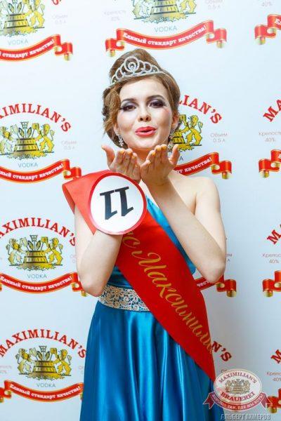 Финал конкурса «Мисс Максимилианс 2015», 9 апреля 2015 - Ресторан «Максимилианс» Казань - 01