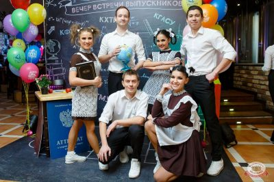 Вечер встречи выпускников, 2 февраля 2019 - Ресторан «Максимилианс» Казань - 1