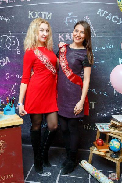 Вечер встречи выпускников, 2 февраля 2019 - Ресторан «Максимилианс» Казань - 3